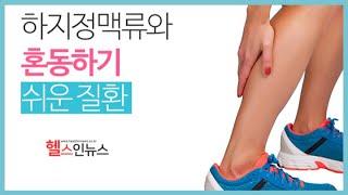 [헬스인뉴스-건강멘토] 하지정맥류와 혼동하기 쉬운 질환