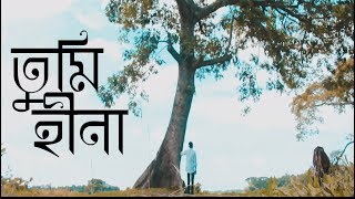 Tumi Hina By Habib Wahid || Minar Rahman || Rainbow Music.BD 2019