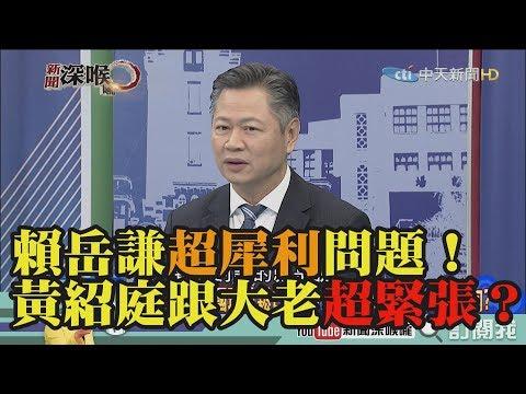 《新聞深喉嚨》精彩片段 賴岳謙超犀利問題!黃紹庭跟大老都超緊張?