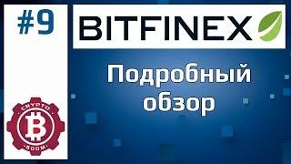 Bitfinex криптобиржа. Обзор, регистрация, торговля.