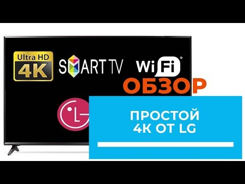 видео: Обзор нового 4k телевизора lg uj630 2017 года! (43uj630v; 49uj630v; 55uj630v;  60uj630v; 65uj630v)