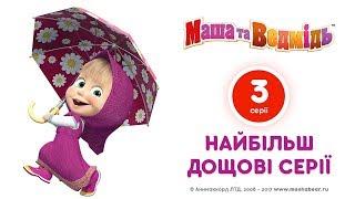 Маша та Ведмідь: Найбільш дощові серії (Всі серії підряд) Masha and the Bear