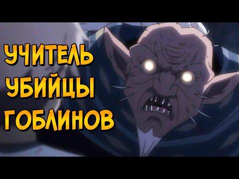 Учитель Убийцы Гоблинов из аниме Убийца Гоблинов (способности, методы обучения, вопрос расы)