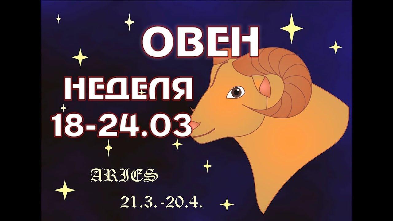 ОВЕН прогноз на НЕДЕЛЮ 18-24 МАРТА таро гороскоп