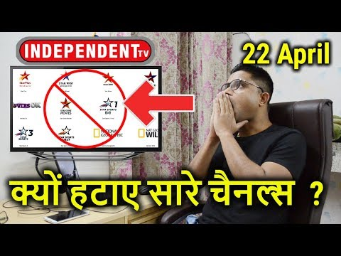 Independent TV Exclusive | Star India ने किया बड़ा खुलासा | क्यों हटाए सारे चैनल्स | 22 April Update