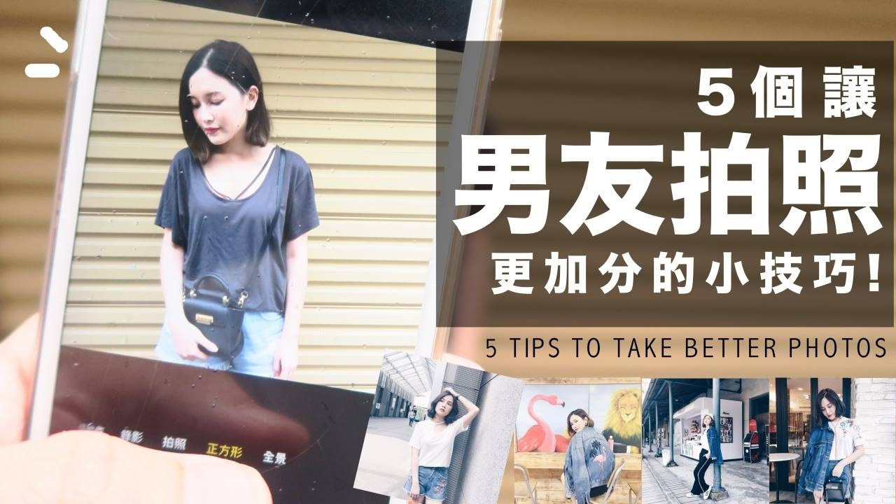 5個讓男友拍照更加分的小技巧!5 Tips to Take Better Instagram Photos|黃小米Mii