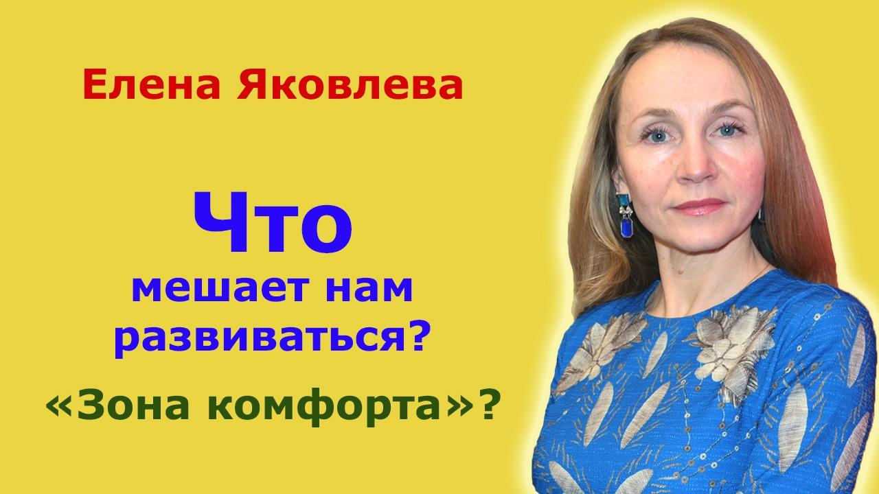 Елена Яковлева: Что нам мешает развиваться? Зона комфорта?