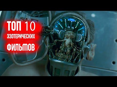 Топ 10😵ЭЗОТЕРИЧЕСКИХ ФИЛЬМОВ