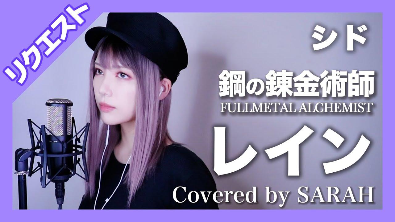 【鋼の錬金術師 FULLMETAL ALCHEMIST】シド - レイン - (SARAH cover) / Fullmetal Alchemist Brotherhood【リクエスト】