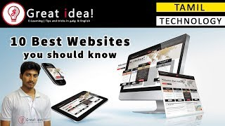 10 Best Websites you should know | Great idea! | Hari | Tamil-தமிழ்