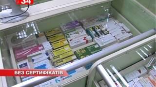 Лекарства из ЕС не нуждаются в дополнительной сертификации(, 2014-08-08T17:59:32.000Z)