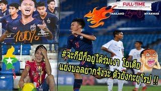 """#ดราม่าคอมเม้น แฟนบอล MYANMAR အလွန်ပျင်း ฉุนจัด !! โดน ไทย  ยำ 4-0 '' เป็นทศวรรษก็ไม่พัฒนา"""" NO WAY"""