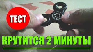 Fidget Spinner, который крутится 2 минуты  Тестируем суровый чёрный спиннер на длительность кручения