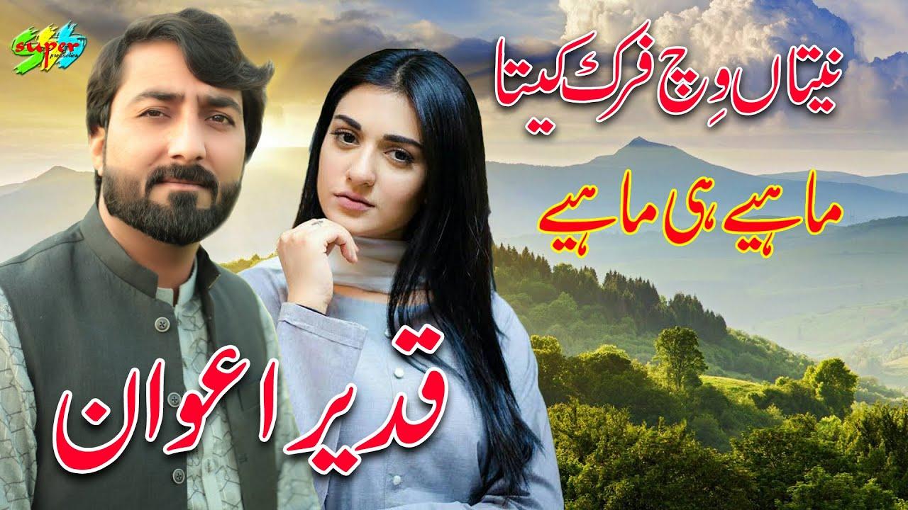 Download Vich Netan Day Faraq Ketay    Qadeer Awan    Hazara song    Hindko Mahiye