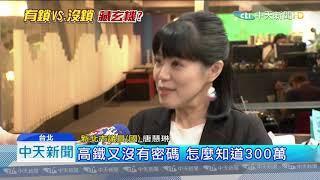 20190905中天新聞 300萬行李箱有無鎖?! 陳明文VS律師「兜不攏」