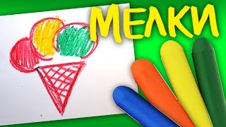 Рисунки мелками для детей / Урок рисования для детей / Вертолет, Заяц, Мороженое