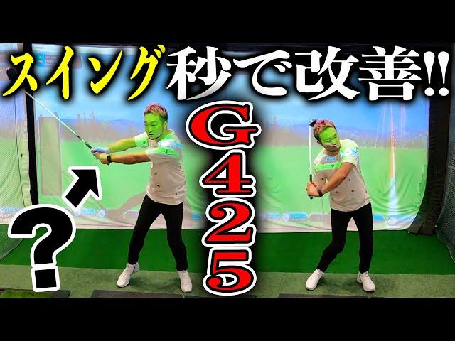 【ピン G425 フェアウェイウッド試打】まさにプロ技!!最高のクラブを選びました!!【PING G425 MAX / SFT】
