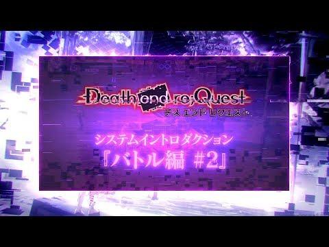 Death end re;Quest:システムイントロダクション:バトル編#2