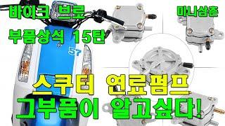 스쿠터 연료펌프 고장유무 확인하는 방법(시동불량 티니1…