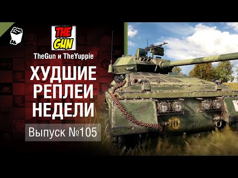 ХРН №105 - от TheGun и TheYuppie [World of Tanks]