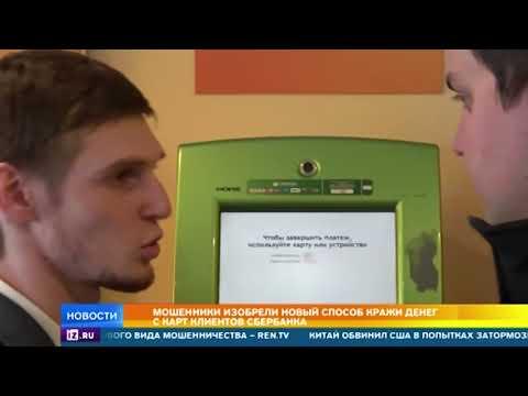 Мошенники нашли новый способ обчищать счета россиян. Как не обанкротиться?