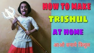 How to Make Lord Shiva Trishul (Trident) आओ बनाये कागज से भगवन शिव का त्रिशूल آو بنا کاغذ ٹرائیڈنٹ