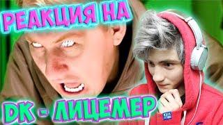 DK - ЛИЦЕМЕР РЕАКЦИЯ НА (Клип)   D.K. Inc.