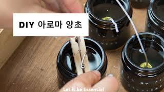 [DIY] 천연재료로 만드는 아로마 양초!   가을,겨…