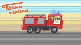 Тачки-Тачки - Гараж Николя: Пожарная машина, Полицейская машина, Скорая помощь - Мультики