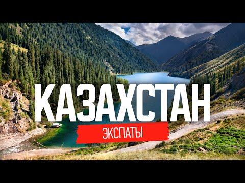 Реальная жизнь в Казахстане | ЭКСПАТЫ