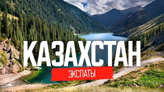 Казахстан: вся правда о жизни в Алматы | ЭКСПАТЫ