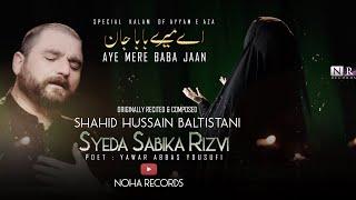 Shahid Baltistani 2020 || Aye Mere Baba Jaan || Syeda Sabika Rizvi