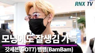 갓세븐(GOT7) 뱀뱀(BamBam), 아침을 여는 잘생김 - RNX TV