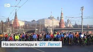 Морозный велопробег в Москве