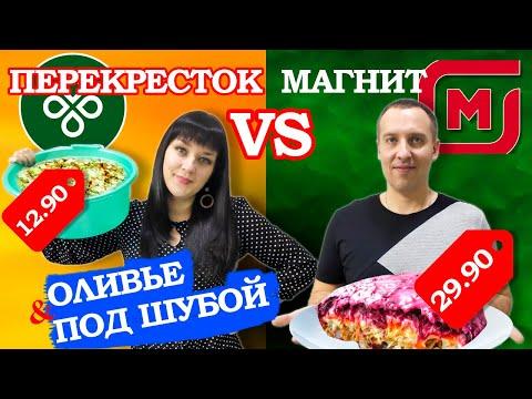 Салат ОЛИВЬЕ за 12 рублей? Проверим готовую еду из Магнита и Перекрестка