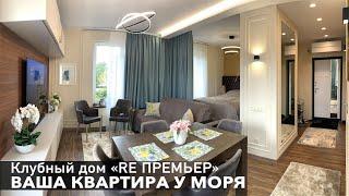 """Ваша квартира у моря в Клубном доме """"RE ПРЕМЬЕР"""", Светлогорск"""