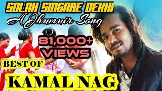 Solah Singare Dekhi By Komol Nag/Jhumuir Song/Kamal Nag/New Jhumuir Song