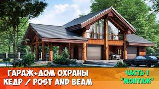 Гараж-дом охраны по технологии post and beam/Дома из кедра/Каркасно-бревенчатые технологии