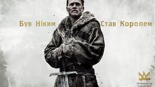 КОРОЛЬ АРТУР: ЛЕГЕНДА МЕЧА. Третій трейлер (український) HD