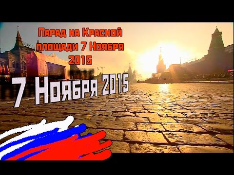 Moscow. The parade November 7, 2015 to commemorate the parade of 1941. Very nice
