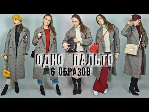 ОДНО ПАЛЬТО - 6 ОБРАЗОВ!!!