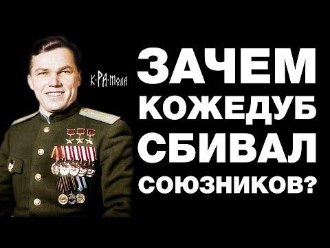 ОБ ЭТОМ НЕ РАССКАЖУТ В УЧЕБНИКЕ. За что лётчик СССР Иван Кожедуб СБИВАЛ СОЮЗНИКОВ во время войны? - Как поздравить с Днем Рождения