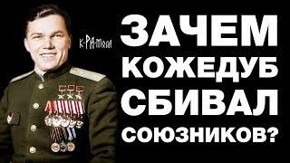 ОБ ЭТОМ НЕ РАССКАЖУТ В УЧЕБНИКЕ. За что лётчик СССР Иван Кожедуб СБИВАЛ СОЮЗНИКОВ во время войны?