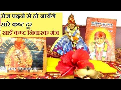 Sai Kasht Nivaran Mantra Hindi Sai Baba Harenge Sare Kast Sai Baba Vrat Me Aur Roj Padhe Mantra