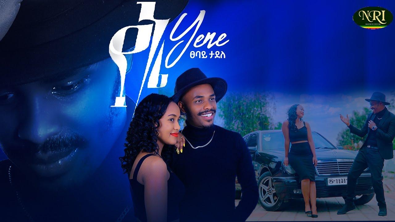 Tsebay Tadele - Yene - ፀባይ ታደለ - የኔ - New Ethiopian Music 2021 (Official Video)