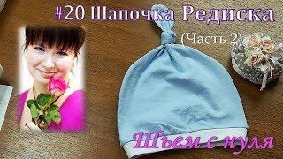 #20 Шьем шапочку редиску для новорожденного. Часть 2. Мастер - классы от Ники. Шьем с нуля.