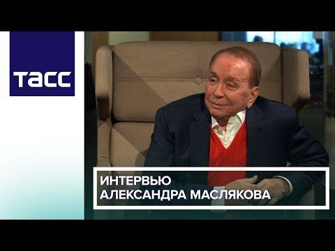 Интервью Александра Маслякова в день рождения КВН