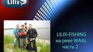 LILIX-FISHING на реке WAAL часть 2