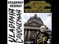 Capture de la vidéo Vladimir Cauchemar 20'mix #2