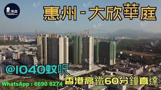 大欣華庭_惠州 @1041蚊呎 香港高鐵60分鐘直達 香港銀行按揭(實景航拍) 2021